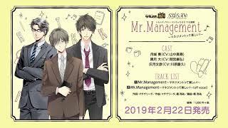 ツキステ。TVシーズン2&S.Q.S TV主題歌 『Mr.Management~マネジメントって楽しい!~』視聴 thumbnail
