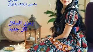 محمد حمود الحارثي/ من اغاني النادرة / لاتفوتك
