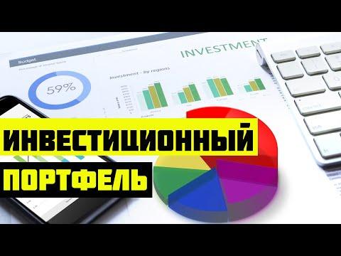 Мой инвестиционный портфель #1| ETF, Акции, Облигации  с помощью Google Sheets