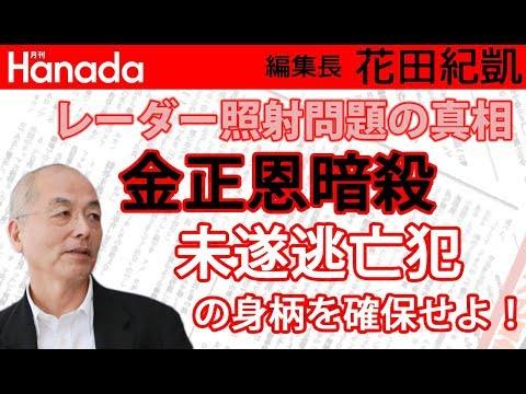 韓国いわゆる'徴用工'弁護団の腹黒い魂胆が分かった。またしても、日本から最大限のカネを不当に毟り取る気満々の人たち。|花田紀凱[月刊Hanada]編集長の『週刊誌欠席裁判』