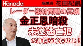 """韓国いわゆる""""徴用工""""弁護団の腹黒い魂胆が分かった。またしても、日本から最大限のカネを不当に毟り取る気満々の人たち。 花田紀凱[月刊Hanada]編集長の『週刊誌欠席裁判』"""