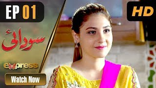 Pakistani Drama | Sodai – Episode 1 | Express Entertainment Dramas | Hina Altaf, Asad Siddiqui