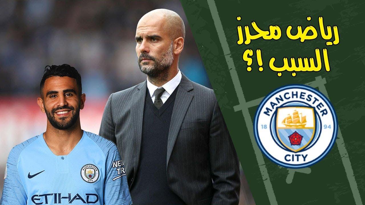 هل تغير بيب غوارديولا ؟ وهل رياض محرز السبب ؟ Manchester City F.C. Riyad Mahrez