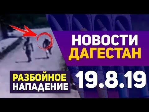 Новости Дагестана 19.8.19
