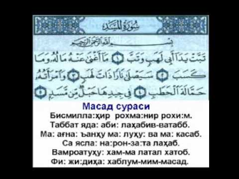 Лафасий - Ургатувчи 36 (Часть тридцать шестая)