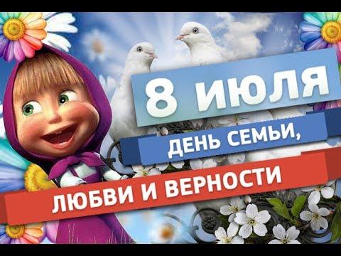 Всероссийский праздник День СЕМЬИ, ЛЮБВИ и ВЕРНОСТИ!