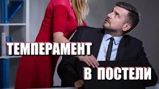 СЕКСУАЛЬНЫЙ ТЕМПЕРАМЕНТ: типы мужчин и женщин в сексе
