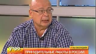 Принудительные работы в России. Утро с Губернией. 23/09/2016. GuberniaTV