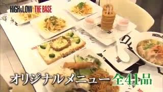 http://high-low.jp/ HiGH&LOW THE BASE 告知映像です。 この夏、HiGH&L...