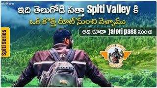Jibhi Jalori pass the unseen Himachal Episode 3 Spiti series || Spiti valley telugu videos
