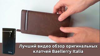 Лучший обзор!!! Baellerry Italia оригинальные кожаные клатчи