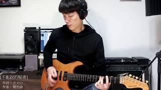 《不能說的秘密》電吉他演奏by Marty Young 馬蹄楊