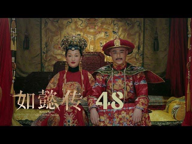 如懿傳 48 | Ruyi's Royal Love in the Palace 48(周迅、霍建華、張鈞甯、董潔等主演)