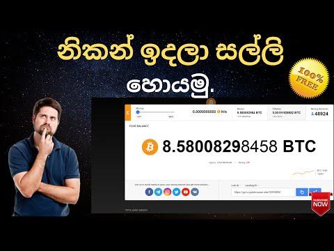 Crypto Tab - Free Bitcoin Mining Sinhala - Daily $4 Income නිකන් ඉදලා BITCOIN වලින් සල්ලි හොයමු