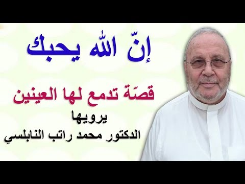 إنّ الله يحبك ........ قصة تدمع لها العينين ...... يرويها الدكتور محمد راتب النابلسي thumbnail