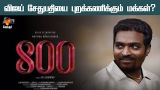 Vijay Sethupathi | Muttiah Muralitharan Bio Pic | 800 Movie