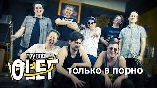 Группа OLEГ - Только в Порно (LIVE in #highgainstudio)
