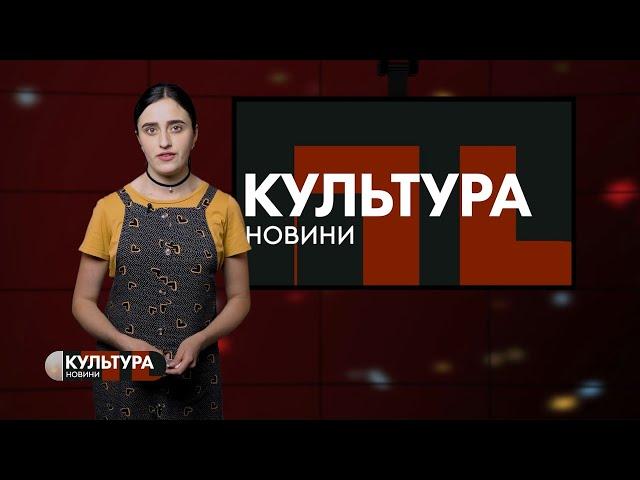 #КУЛЬТУРА_Т1новини | 23.07.2020