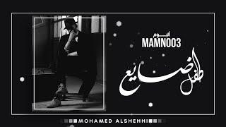 محمد الشحي - طفل ضايع (حصريآ)   من ألبوم  ممنوع 2017