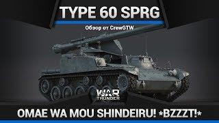 Type 60 SPRG ОРАЛ, ПОКА КАТАЛСЯ в War Thunder