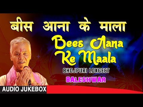 BEES AANA KE MAALA | BHOJPURI LOKGEET AUDIO SONGS JUKEBOX | SINGER - BALESHWAR