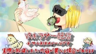 [LIVE] VRホラーゲーム「Chain Man」