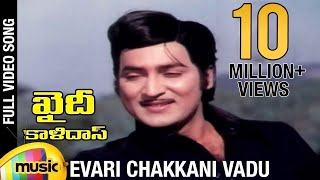 Khaidi Kalidasu movie songs | Evari Chakkani Vadu song | Shoban Babu | Mohan Babu | Deepa