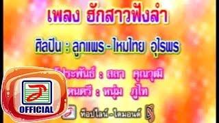 ฮักสาวฟังลำ - ลูกแพร-ไหมไทย อุไรพร
