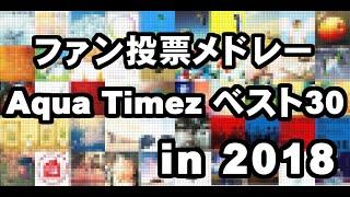 「非公式Aqua Timez総選挙」の結果発表メドレーです。初見の方のために...
