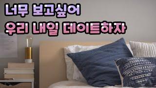 【여자친구ASMR】 애교부리며 데이트 신청하는 여자친구 롤플레이 |  Korean Roleplay ASMR
