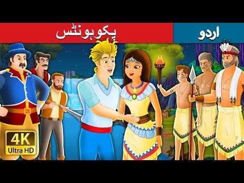 پکوہونٹس | Urdu