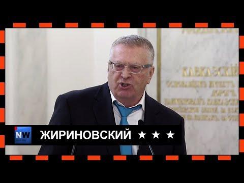 Самые смешные высказывания Жириновского. Однозначно.