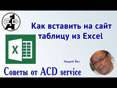 Как вставить на сайт таблицу из Excel