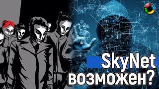 Возможен ли SKYNet и кто, на самом, деле приближает Апокалипсис?