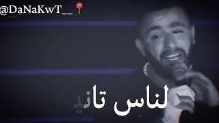 تامر حسني و احمد سقا -  حبيبي ارجع انا بنديك ❤