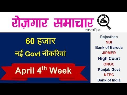 April 4th Week रोजगार समाचार: SBI, BOB, High Court & Other   Employment News 2018
