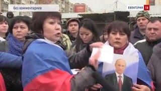 Протесты в Евпатории: