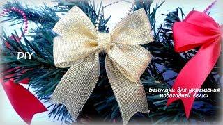 бант для новогодней ёлки своими руками. DIY Bow of ribbon