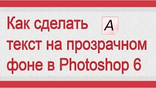 Как сделать текст на прозрачном фоне Photoshop Cs6