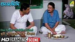 Dui Bhaier Moddhe Bibad | Dramatic Scene | Ranjit Mallick | Debraj Roy