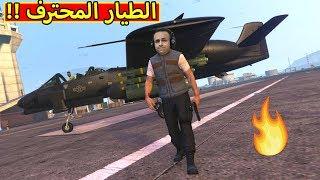 قراند 5 : الطيار المحترف | GTA V !! 🔥✈