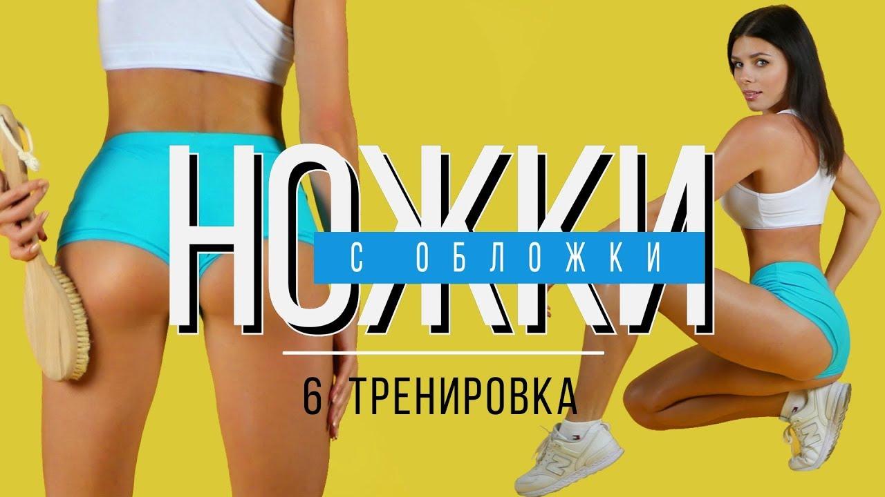 НОЖКИсОБЛОЖКИ 6 Тренировка для Похудения. В Домашних Условиях.