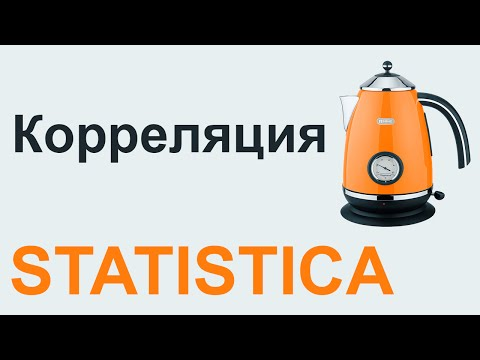 КОРРЕЛЯЦИЯ Спирмена Пирсона STATISTICA #08