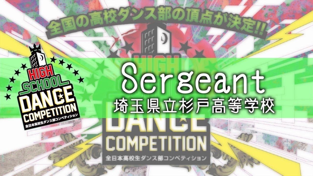 Sergeant(埼玉県立杉戸高等学校)...