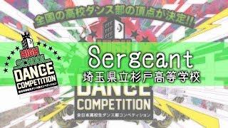 Sergeant(埼玉県立杉戸高等学校) / HIGH SCHOOL DANCE COMPETITION 2018 関東大会