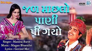Jal Machlo Pani Pi Gayo - Maniraj Barot | Superhit Gujarati Lok Geet | જળ માછલો પાણી પી ગયો