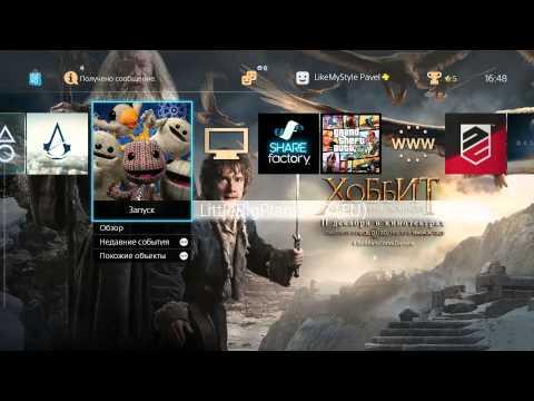 PlayStation 4 Темы (Themes)