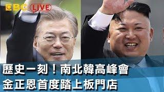 《完整版》 歷史一刻!南北韓高峰會 金正恩首度踏上板門店...背後影武者是他?