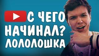 MrLololoshka | С ЧЕГО НАЧИНАЛ КАРЬЕРУ
