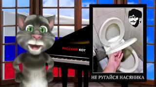 Русский Кот - Сделай сам